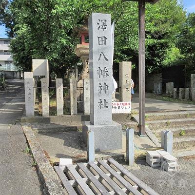 途中、左手に澤田八幡神社を通過します。