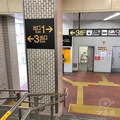 3番出口方面へ向かってください。