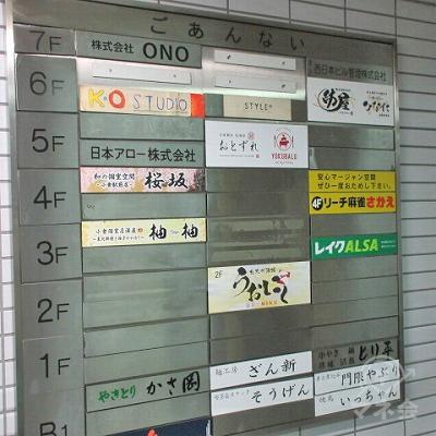 先のエレベーターの対面に案内板があります。