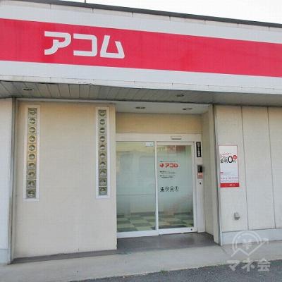 アコムの店舗です。