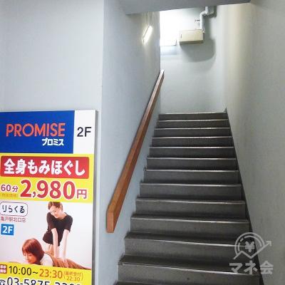 階段またはエレベーターで2階、プロミスに向かいましょう。