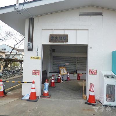 樽見鉄道の東大垣駅にて下車します。無人駅で出口は1箇所のみです。