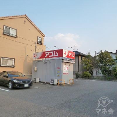駐車場の奥にアコムの独立型店舗があります。