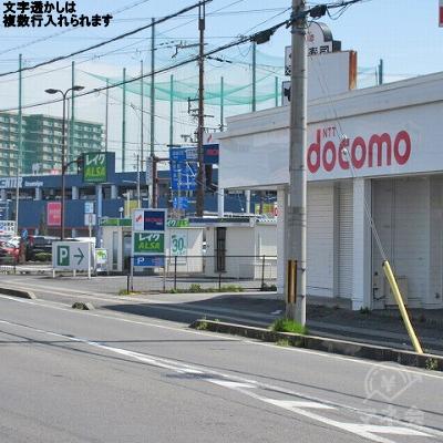 右手のdocomo店舗を越えた場所にプロミス看板が確認できます。