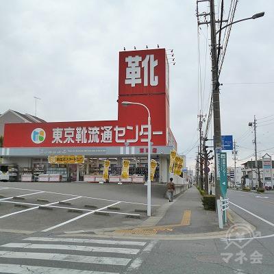 道中左手に東京靴流通センターがあります。