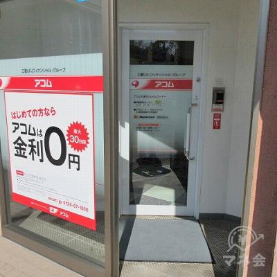 アコムの店舗入口の様子です。