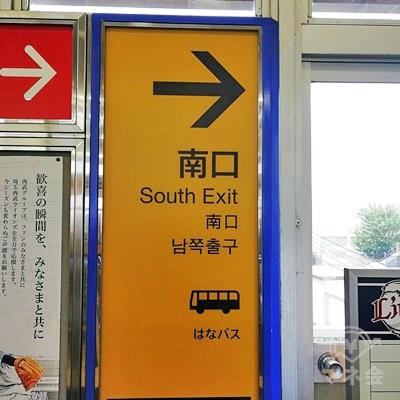 南口に行きましょう。