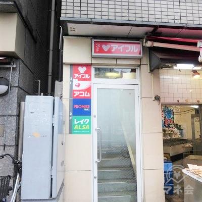 消費者金融4社共通の入口です。アコムは3階です。