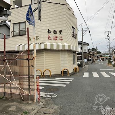 100m先のタバコ店『松敬堂』の交差点を左折します。