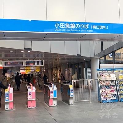 小田急線東口改札を出ます。