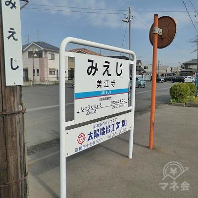 樽見鉄道の美江寺駅にて下車します。
