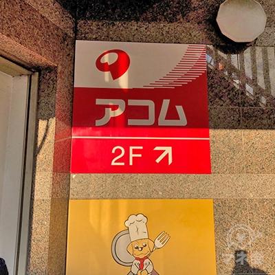 店舗はビルの2階にあります。