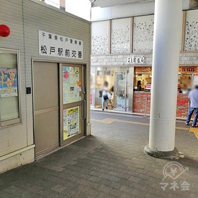 松戸駅前交番があり、交番の奥の道を左に歩きます。
