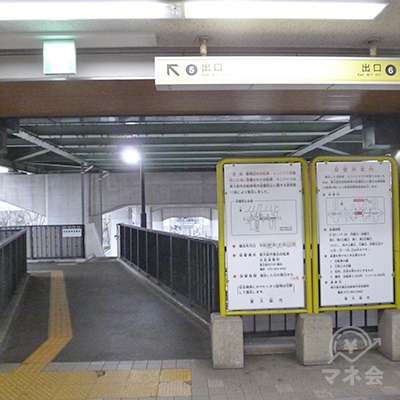 5番出口と6番出口に分かれるので、5番出口(直進)へ。