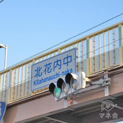 歩道橋(北花内中)をくぐります。