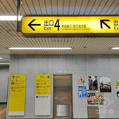 4番出口に行きます。