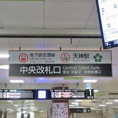 地下鉄空港線天神駅中央改札口を出ます。