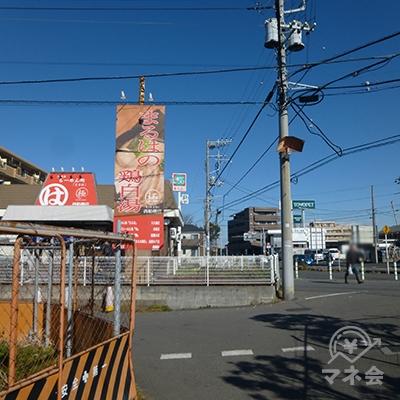 県道沿いの「まるは極」に出ます。以後県道に沿って歩きます。