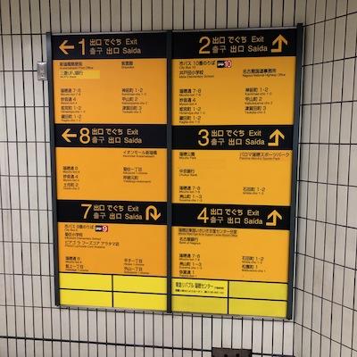 地下鉄名城線・桜通線の新瑞橋駅の8番出口へ向かいます。