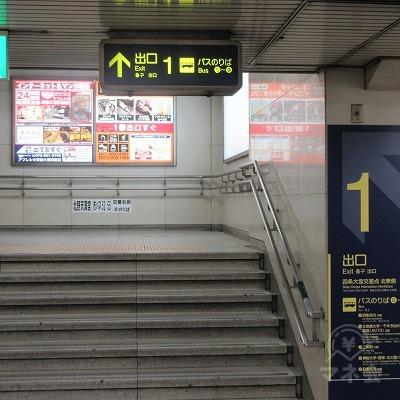 正面の階段を上がり出口1へ進みます。