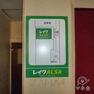 ビル内に入ると、レイクALSAへの道順が掲示されています。