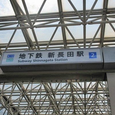 地下鉄新長田駅2です。