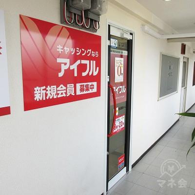 扉を開け建物内奥にアイフルがあります。