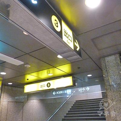 3番出口への階段をあがり、地上へ出ます。