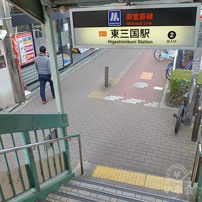 階段を下りたら、歩道を左後ろ向きにUターンします。