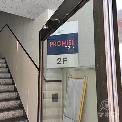 プロミスは2階ですので、階段を上ります。