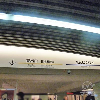 改札口前の「東出口 日本橋方面」エスカレーターに乗ります。