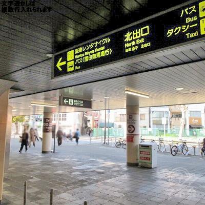 北出口より駅外に出ます。