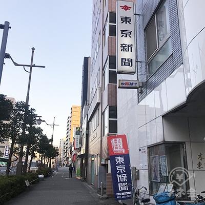 東京新聞を右手に見ながら通り過ぎます。