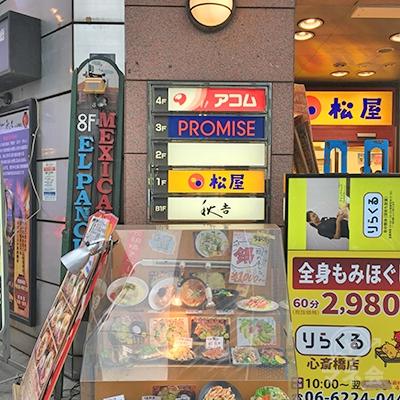 ビル入り口には飲食店の看板が並んでいるので入りやすいです。