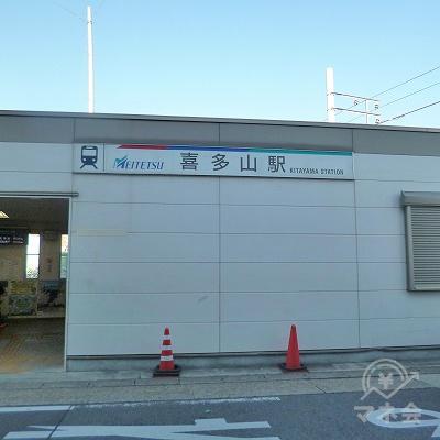名鉄瀬戸線の喜多山駅にて下車します。