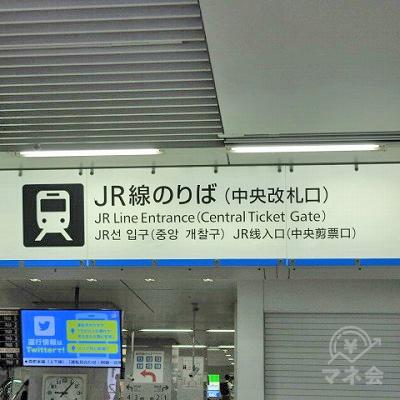 JR博多駅中央改札口から出ます。