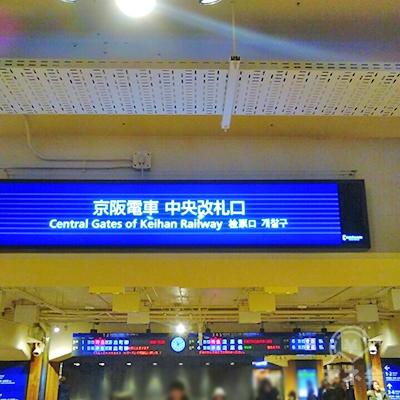 京阪本線枚方市駅中央改札口です。