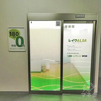 レイクALSAの入口があります。