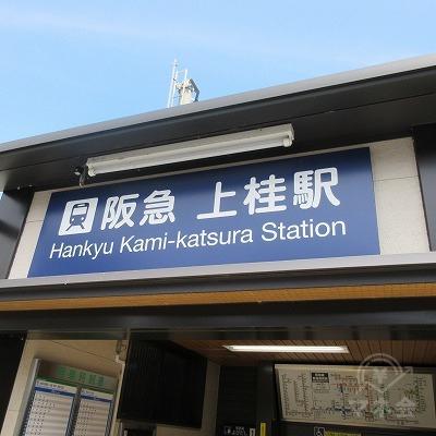 駅外にある駅表示板です。