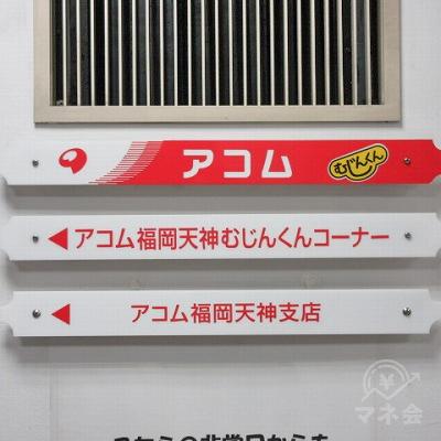 アコムがある4階フロアーに降りると案内表示があります。