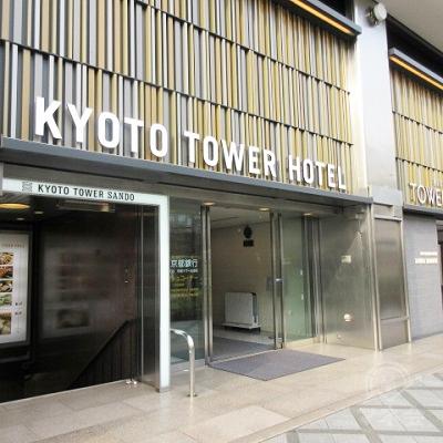 京都タワーホテルを右手に歩きます。