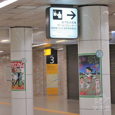 斜め右側に出口3の表示があります。