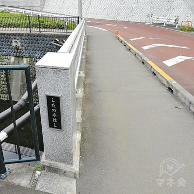 「したのやはし」の橋を渡り、道に沿って坂を上ります。