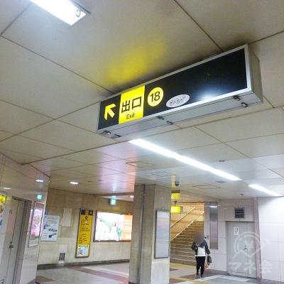 通路が左へクランク。「出口18番」と書かれた方へ進みます。