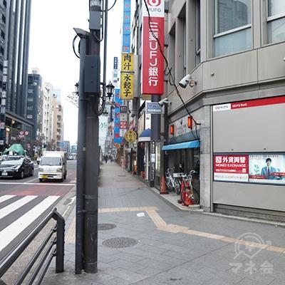 横断歩道を渡り、三菱UFJ銀行て前を左に向かいます。