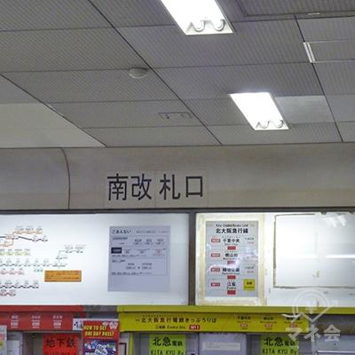 御堂筋線・北大阪急行の江坂駅 南改札口です。