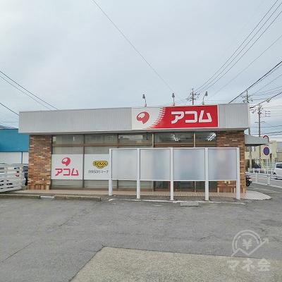 駐車場を備えたアコムの独立型店舗です。