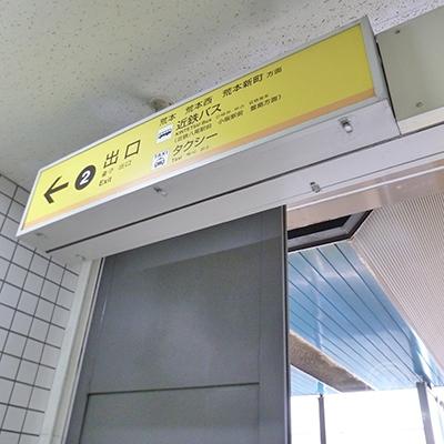 突き当たりを左、2番出口へ進みます。