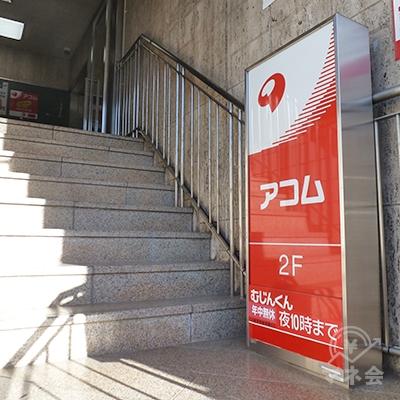 アコム店舗はビル2階です。