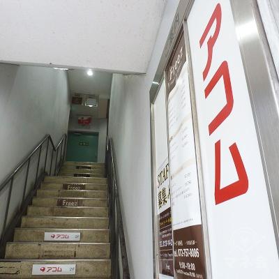アコム店舗は階段を上って、2階にあります。
